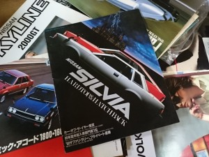 カタログ  シルビア  S110  3代目