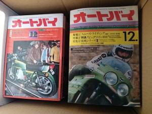 オートバイ 1971年代、1960年代  買取強化中