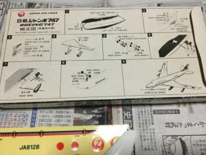日航商事1/300日航ジャンボ747組立て説明書と部品01