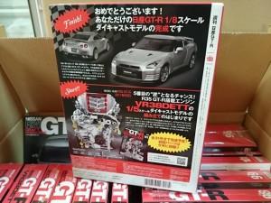イーグルモス  週間 日産 R35 GT-R  全巻 買取 まとめて売りたい