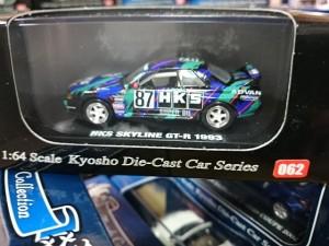 京商 1/64 ビーズコレクション HKS スカイライン GT-R 1993 買取強化中  他 1/64スケールミニカーもお譲りください。