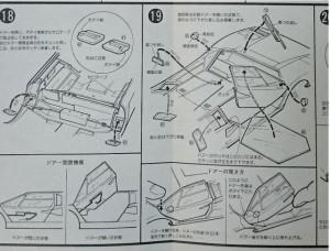 マルイ 1/24 ランボルギーニ カウンタック LP500  説明書