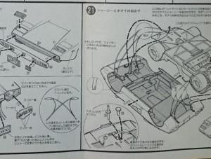 マルイ 1/24 ランボルギーニ カウンタック LP500  説明書 スロットカー化
