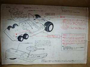 ニッコー ラジオコントロール  タイレルフォード プロジェクト34