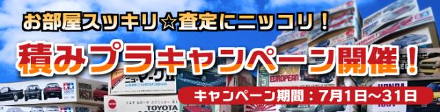 カートイ ワークス  積みプラ キャンペーン
