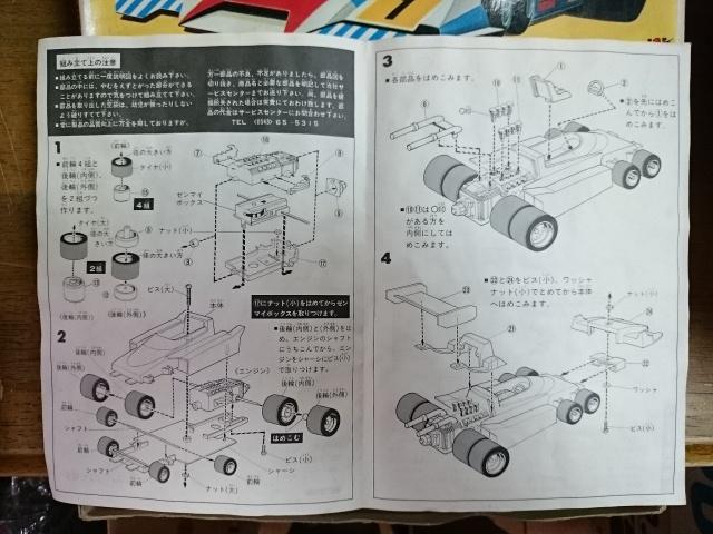 バンダイ アローエンブレム トドロキスペシャル T1 グランプリの鷹  組立説明書
