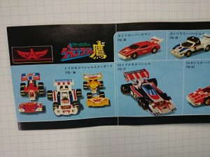 ポピー 超合金 ポピニカシリーズ ミニカタログ グランプリの鷹
