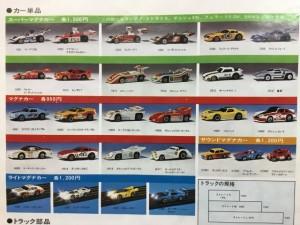 AFX 車両カタログ  スーパー マグナカー
