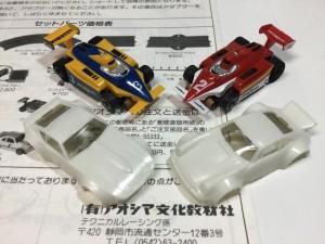 アオシマ スロットカー  テクニカルレーシング 2202  付属スペアボディ