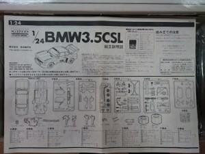 アリイ 1/24 BMW 3.5 CSL モータライズ