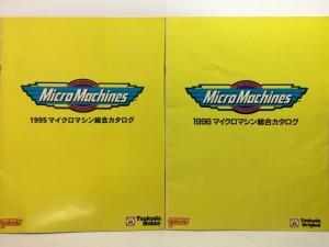 ガルーブ galoob   マイクロマシン  MicroMachines  の世界を紹介
