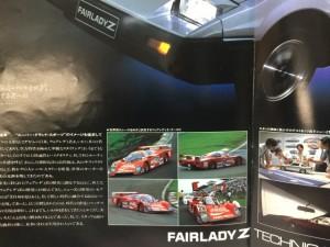 Z31 カタログ フェアレディZ ターボC
