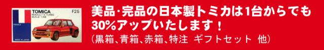 トミカキャンペーンバナー