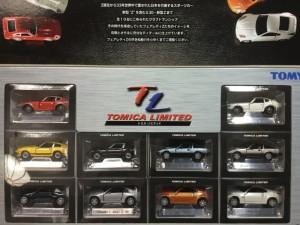 トミカ リミテッド  フェアレディZ 10モデルセット