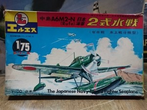LS エルエス 1/75 2式水戦 プラモデル 買取り カートイワークス 古いプラモ売りたい