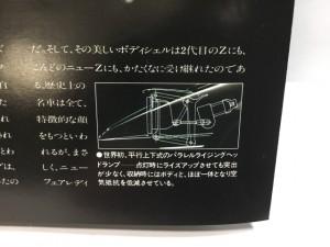 フェアレディZ  Z31 300ZX  パラレルライジングヘッドランプ  カタログ 日産 ニッサン