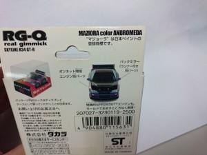 チョロQ RG-Q スカイライン R34 GT-R マジョーラ MAZJORA Qショップ限定