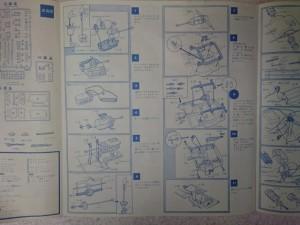 旧バンダイ 1/16 コロナ マーク2 1900 ハードトップ GSL 説明書 組立5