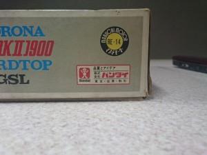 旧バンダイ 1/16 コロナ マーク2 1900 ハードトップ GSL  パッケージ  旧ロゴ