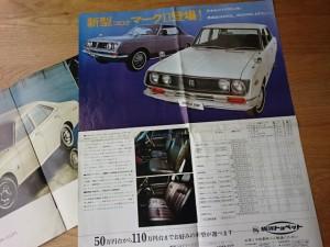 コロナ マークII カタログ、チラシ 横浜トヨペット 当時物 チラシ