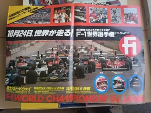 F1 ポスター