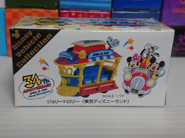 トミカ ディズニー ヴィークル・コレクション ジョリートロリー TDR 34周年 スペシャル