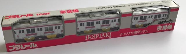 京葉線 IKSPIARI-Tenshodoオリジナル限定モデル