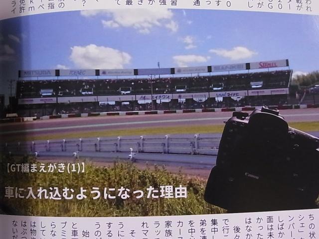 世界のサーキットから Rd.1  中身 2
