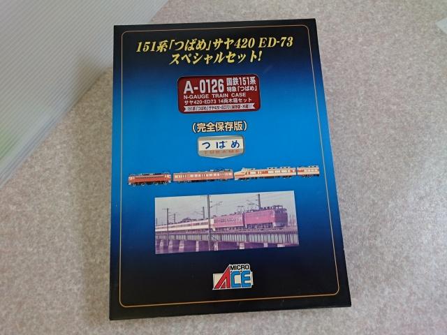 奈良県生駒市よりマイクロエース国鉄151系特急「つばめ」をお譲りいただきました。