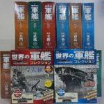 イーグルモス『隔週刊 世界の軍艦コレクション』を東京都江戸川区より宅配にてお売りいただきました