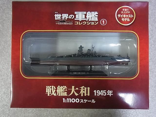 イーグルモス 世界の軍艦コレクション 大和