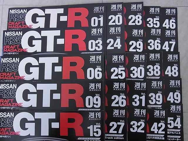 イーグルモス 日産 R35 GT-R 3