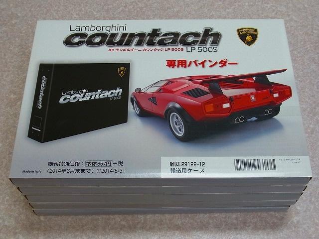 デアゴスティーニ 1/8 ランボルギーニ カウンタック LP500S バインダー