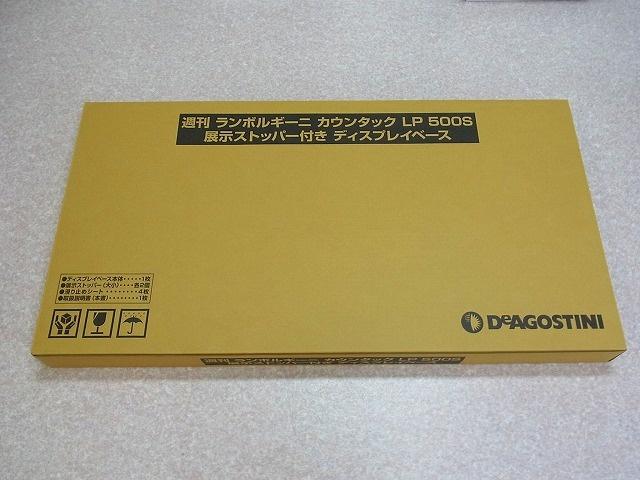 デアゴスティーニ 1/8 ランボルギーニ カウンタック LP500S ディスプレイベース