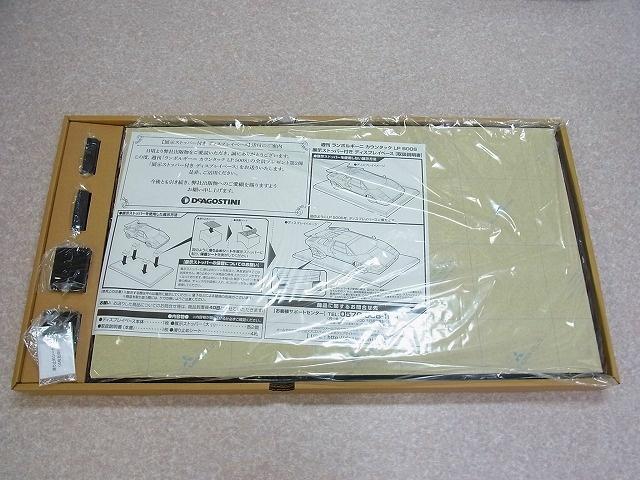 デアゴスティーニ 1/8 ランボルギーニ カウンタック LP500S ディスプレイベース2