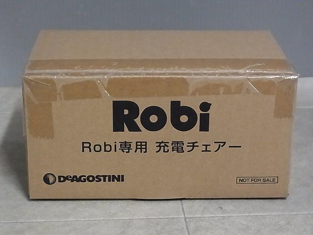 デアゴスティーニ ロビ 充電チェア