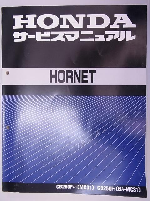 ホンダ ホーネット CB250 サービスマニュアル