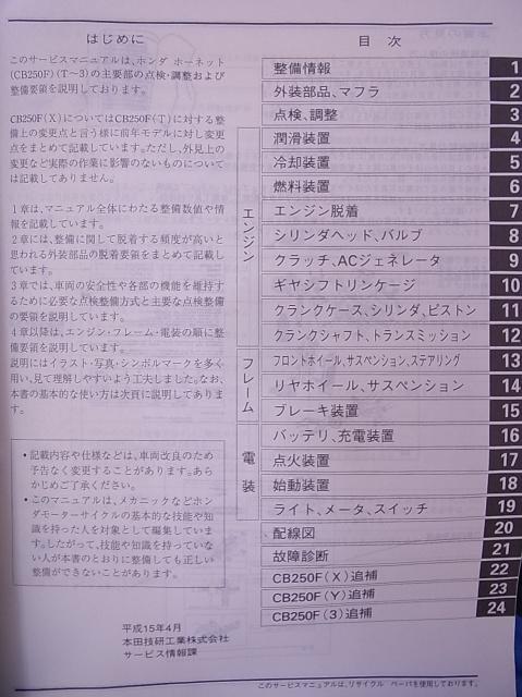 ホンダ ホーネット CB250 サービスマニュアル 目次