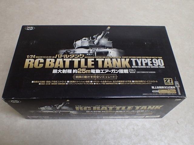 東京マルイ RCバトルタンク 陸上自衛隊90式戦車