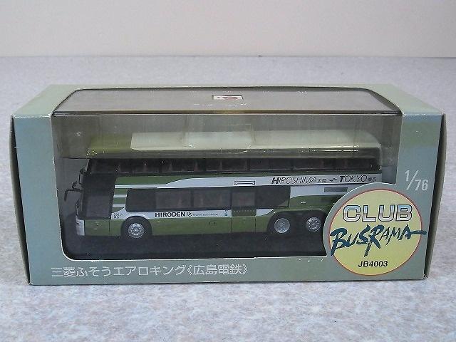 三菱ふそう エアロキング 広島電鉄
