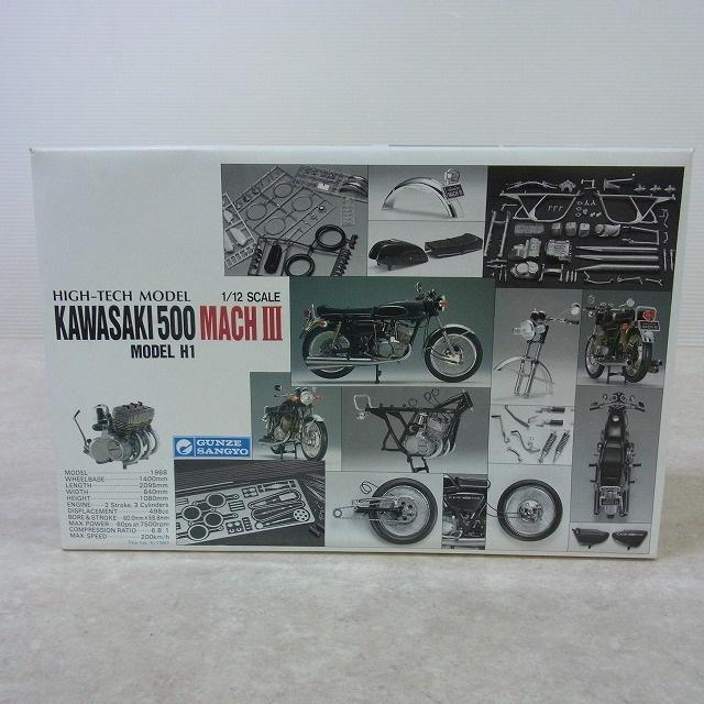 グンゼ産業のハイテックモデル カワサキ 500マッハ3