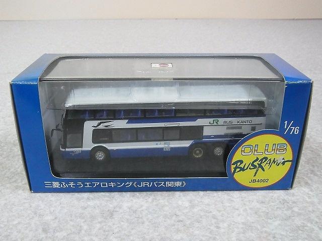 三菱ふそう エアロキング JRバス関東