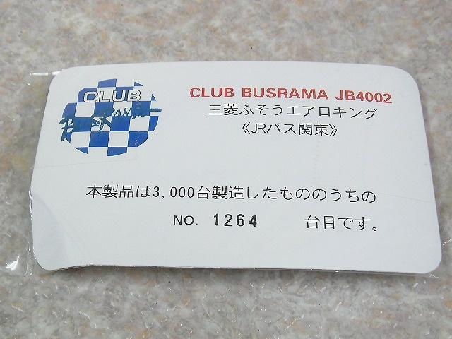 三菱ふそう エアロキング JRバス関東 シリアルナンバー