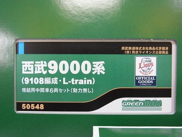 グリーンマックス  西武9000系(9108編成・L-train)増結用中間車6両セット