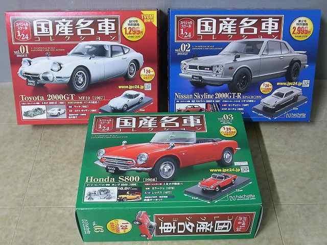 アシェット 国産名車コレクション 2