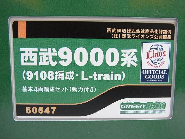 グリーンマックス  西武9000系(9108編成・L-train)基本4両編成セット