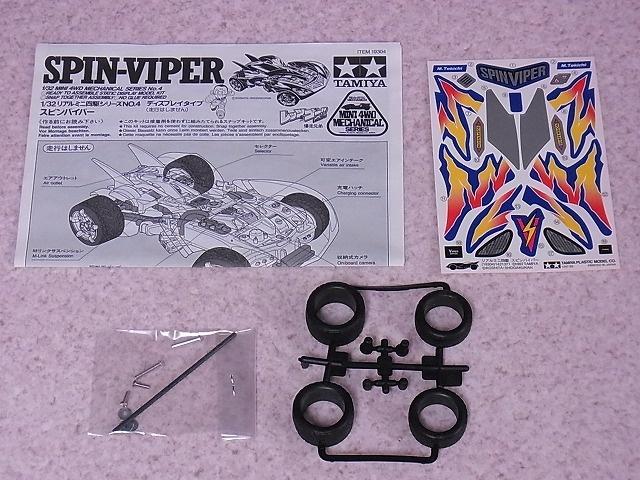 スピンバイパー リアルミニ四駆シリーズ No.4 ディスプレイタイプ 2
