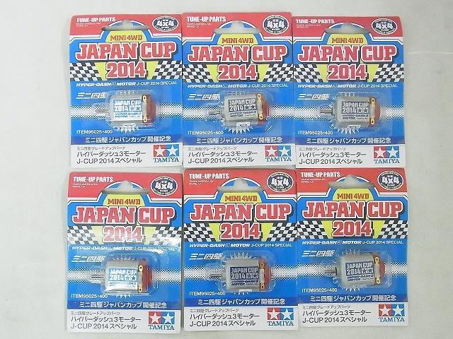ハイパーダッシュ3モーターJカップ2014スペシャル 2