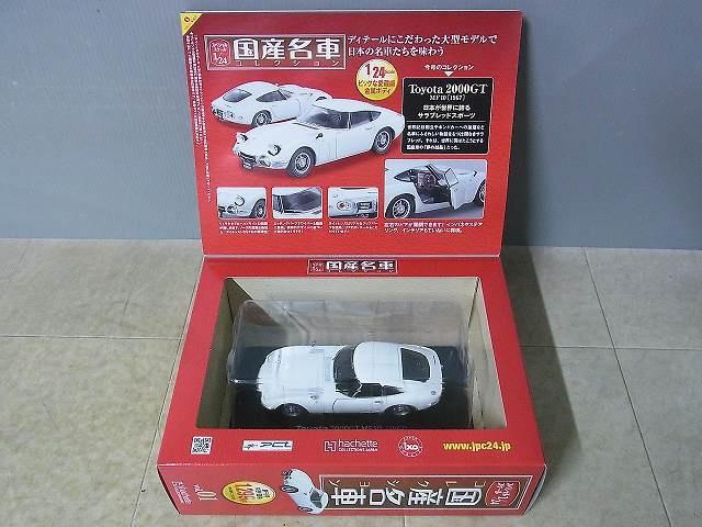 アシェット 国産名車コレクション 1巻