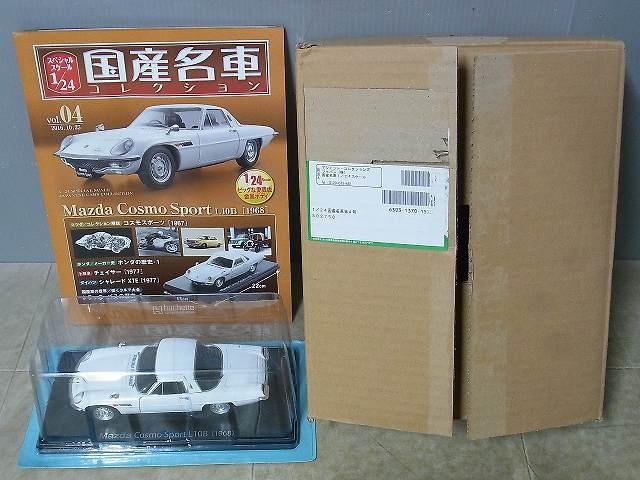 アシェット 国産名車コレクション 4巻
